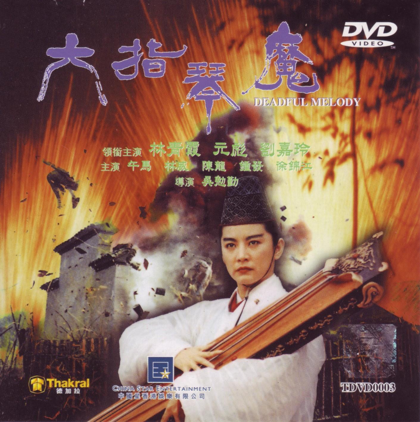 Lục chỉ cầm ma 1994 | Ohanami