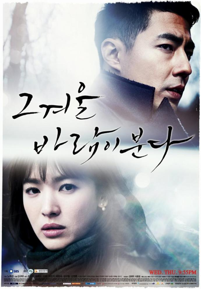That-Winter-The-Wind-Blows-Poster1
