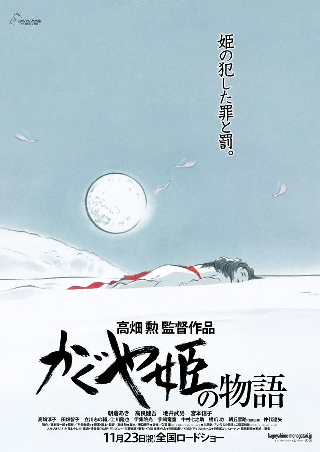 The_Tale_of_Princess_Kaguya-384141472-large